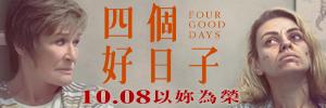 【四個好日子】交換券